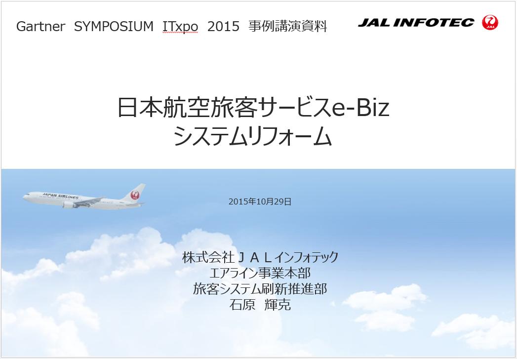 株式会社JALインフォテック様 事例発表