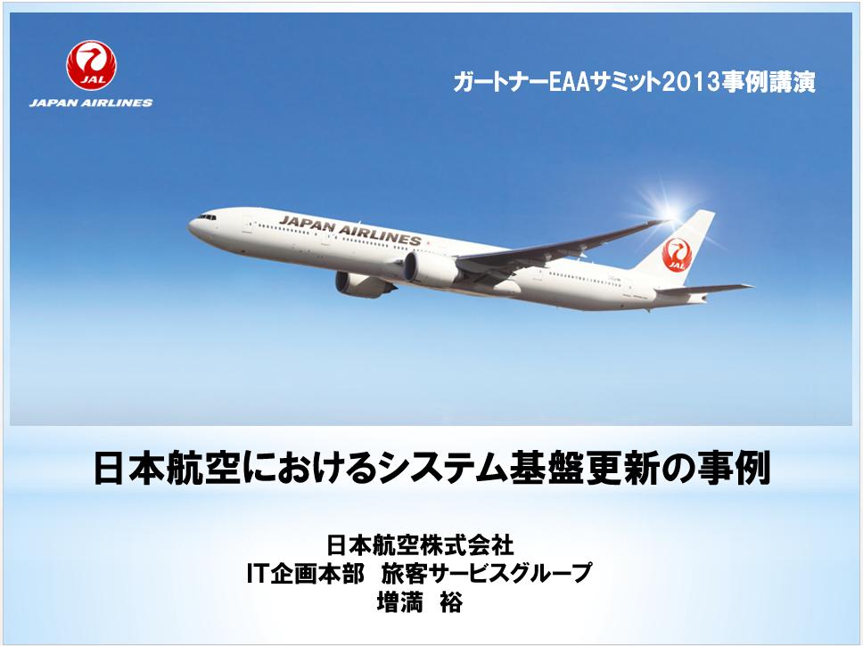 日本航空株式会社様 事例発表