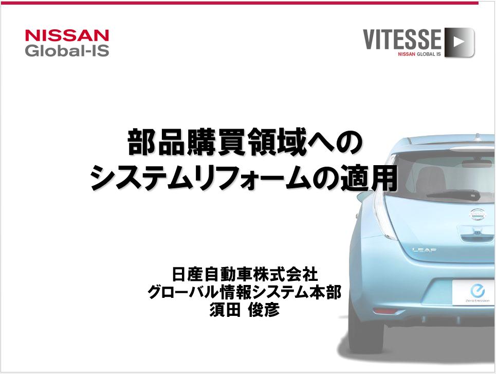 日産自動車株式会社様 事例発表