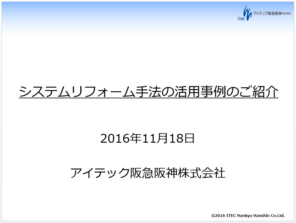 阪急阪神株式会社様 事例発表