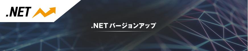 .NETバージョンアップ