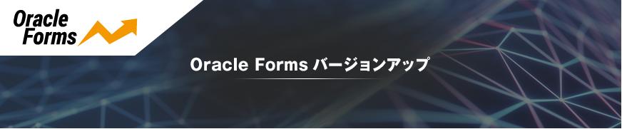 Oracle Formsバージョンアップ