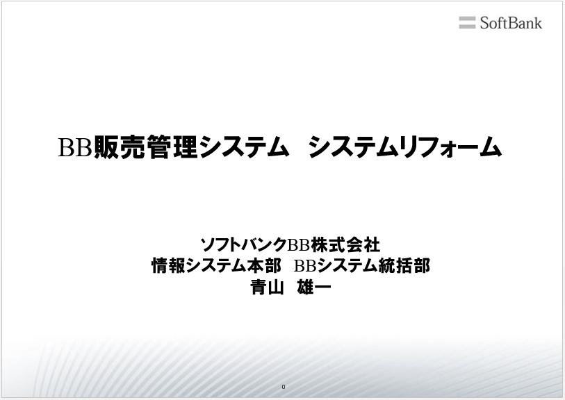 出光興産株式会社様 事例発表