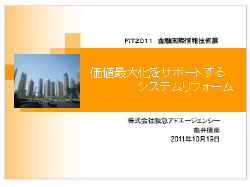 株式会社阪急アドエージェンシー様 事例発表
