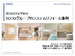 TOTO株式会社様 事例発表
