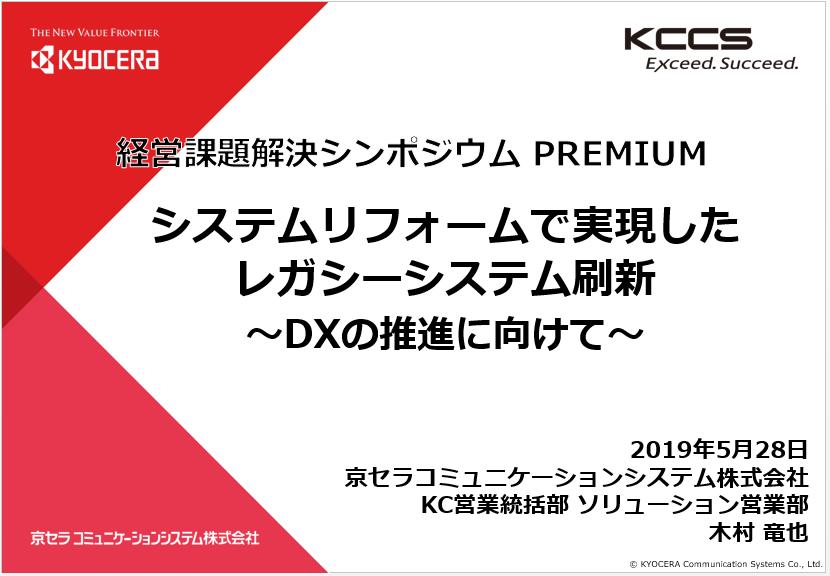 京セラコミュニケーションシステム株式会社様 事例発表