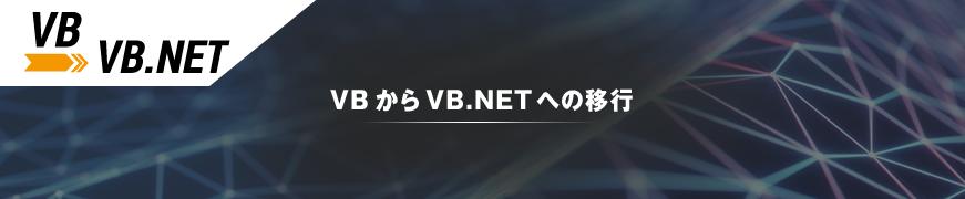 VBからVB.NETへの移行